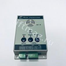Блок управления системы связи ЛНГС465213099100-02