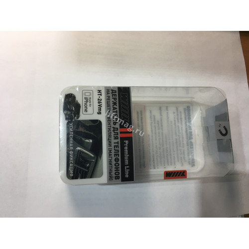 Держатель для телефонов на решетку вентиляции (магнитный) HT-26Vmg